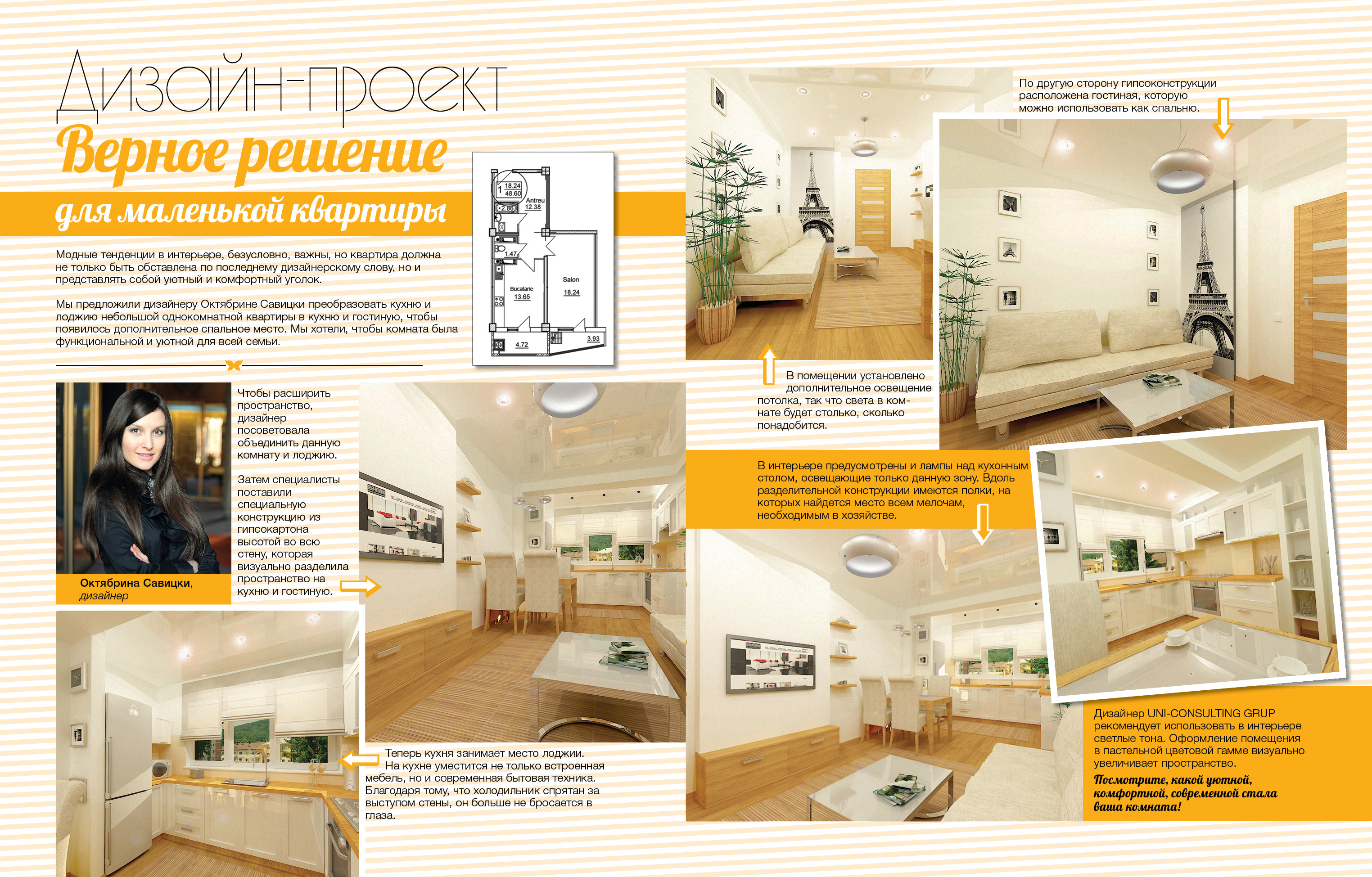 Interior Design - Aquarell magazin